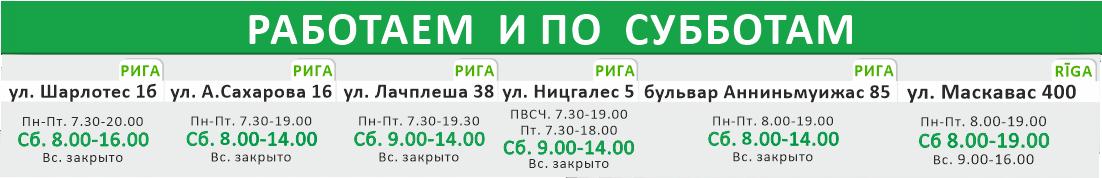 CL_baneris_filiali-covid-ru